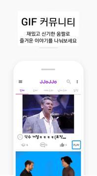 쪼쪼(JJoJJo) - 움짤(gif) 커뮤니티 poster