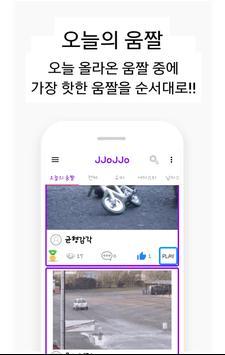 쪼쪼(JJoJJo) - 움짤(gif) 커뮤니티 screenshot 1