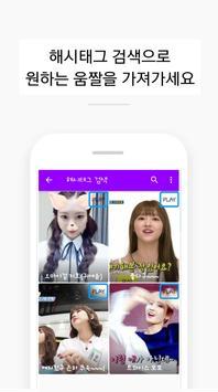 쪼쪼(JJoJJo) - 움짤(gif) 커뮤니티 screenshot 2