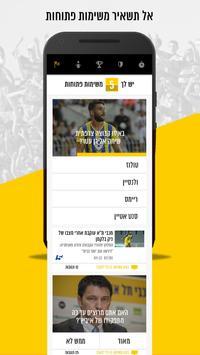 ליגת האוהדים - רק אם אתה אוהד כדורגל אמיתי! screenshot 1