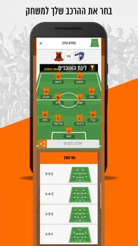 ליגת האוהדים - רק אם אתה אוהד כדורגל אמיתי! screenshot 4