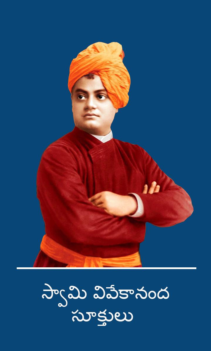 Swami Vivekananda Quotes In Telugu for Android - APK Download