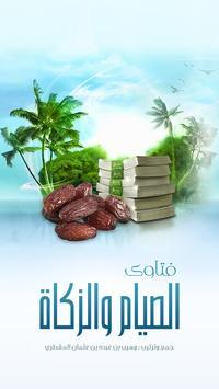 فتاوى الصيام والزكاة poster