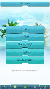 فتاوى الصيام والزكاة screenshot 2
