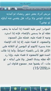 فتاوى الصيام والزكاة screenshot 4