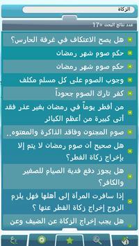 فتاوى الصيام والزكاة screenshot 5