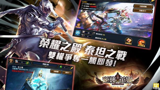 逆襲的英靈(卡王爭霸) screenshot 13