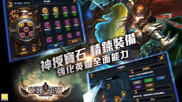 逆襲的英靈(卡王爭霸) apk screenshot