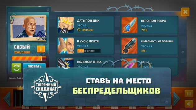 Prison Syndicate apk screenshot