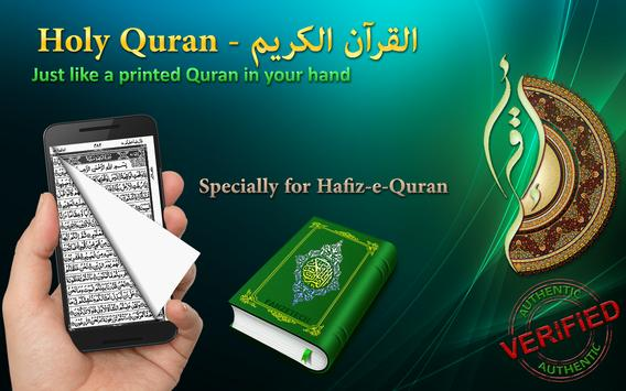 Holy Quran (16 Lines per page) poster