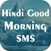गुड-मॉर्निंग-हिन्दी-एसएमएस icon