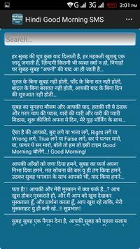गुड-मॉर्निंग-हिन्दी-एसएमएस screenshot 2