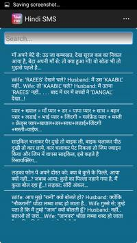 Hindi SMS screenshot 1