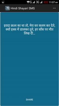 कविता एसएमएस Hindi Shayari SMS screenshot 1