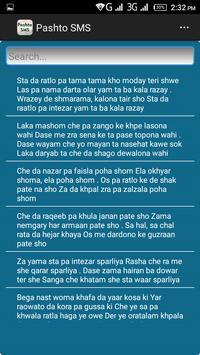 Pashto SMS screenshot 2