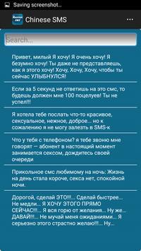 Russain SMS screenshot 1