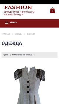 Интернет-магазин модной брендовой одежды Fashion screenshot 1
