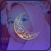 Best Eid Mubarak Frames 2017 icon