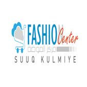 SuuqKulmiye سوق كلمية icon