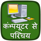 Computer Jankari(Knowledge) icon
