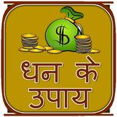 Ameer(Rich) Banne Ke Tips icon