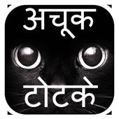 Achook Totke in Hindi icon