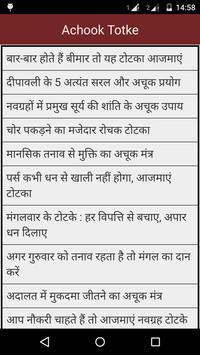 Achook Totke in Hindi poster