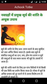 Achook Totke in Hindi apk screenshot