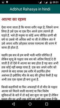 Adbhut Rahasya in Hindi apk screenshot