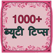 1000+ Hindi Beauty Tips icon