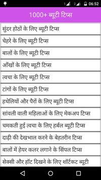 1000+ Hindi Beauty Tips poster