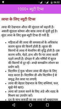 1000+ Hindi Beauty Tips apk screenshot