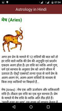 Astrology Hindi apk screenshot
