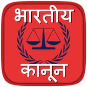 India Law & Articles in Hindi icon
