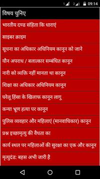India Law & Articles in Hindi poster
