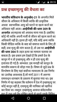 India Law & Articles in Hindi apk screenshot