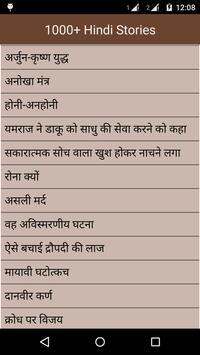 1000+ Hindi Stories poster