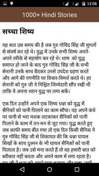 1000+ Hindi Stories apk screenshot