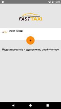 Фаст: водительское apk screenshot