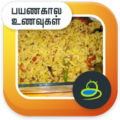 Travel Recipes Tamil icon