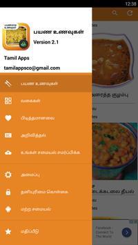 Travel Recipes Tamil apk screenshot