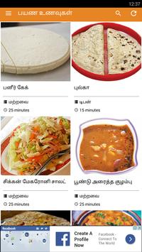 Travel Recipes Tamil poster