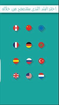 بروكسي عربي سريع poster