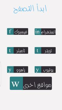 بروكسي عربي سريع apk screenshot