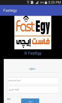 Fastegy screenshot 1