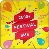 Festival SMS icon