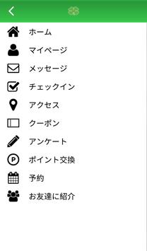 ファスティング整体院マナ screenshot 2