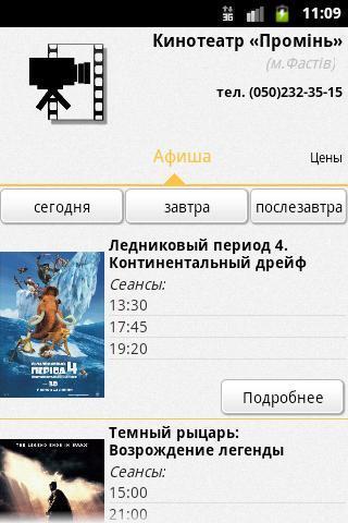 Кино фастов работа новосибирск девушке без опыта