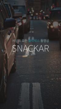 스낵카 - 블랙박스 영상, 쉽고 빠른 블랙박스 인코더 poster
