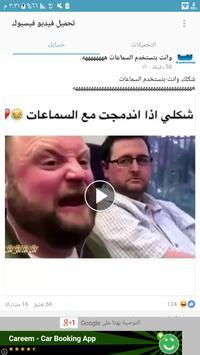 تحميل فيديو فيسبوك screenshot 3